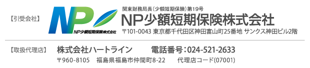 NP少額短期保険株式会社