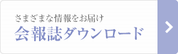 会報誌ダウンロード