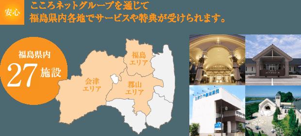 こころネットグループを通じて福島県内各地でサービスや特典が受けられます。